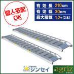 1.2t アルミブリッジ 2本セット シンセイ アルミブリッジ(フック式・ツメ式 有効長さ2100mm×有効幅300mm)道板 歩み板 ラダー 小型建機・農機用