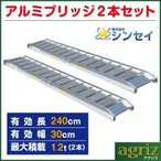 1.2t アルミブリッジ 2本セット シンセイ アルミブリッジ(フック式・ツメ式 有効長さ2400mm×有効幅300mm)道板 歩み板 ラダー 小型建機・農機用