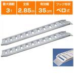 3t アルミブリッジ 2本セット 日軽 アルミブリッジ PXF30-270-35 鉄/ゴムクローラー兼用(ベロ式)道板 歩み板 ラダー ユンボ等(返品不可)