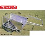 (個人宅配送OK) 台車 180kg 台車 ハラックス HC-906A リヤカー 運搬車 コンパック (折り畳み式)  (20インチエアータイヤ) (メーカー直送・代引不可) HC906A