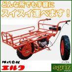 エルタ 動力一輪車(運搬車) PC2-6S (150キロ積載)(パワーカート/普通タイヤ仕様) (ホイール式運搬車)