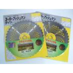 スーパーブッシュマン・ライト(インテック)(255mm) チップソー (40枚刃)5枚入(草刈機・刈払機用)