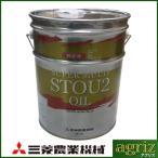 三菱 4サイクルエンジンオイル スーパーマルチSTOU(CD/SD/GL-4)(20L)