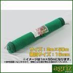 シンセイ アニマルネット(防獣ネット)16mm目 2m×50m 農業資材 防獣ネット ガーデニング