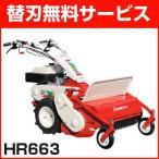 共立 HR662 自走式草刈機  ハンマーナイフモア (動画あり)