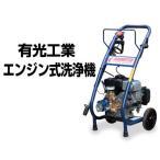 有光工業 高圧洗浄機 JAS-03CET3 エンジン式洗浄機 (防除兼用タイプ) (最高圧力5.0MPa) (最高吸水量13.0L/min) (始動確認済み)
