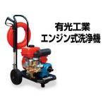 有光工業 高圧洗浄機 JAS-04ET エンジン式洗浄機 (防除兼用タイプ) (最高圧力4.0MPa) (最高吸水量20.5L/min) (始動確認済み)