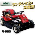 アテックス R-980 乗用草刈機 R980 刈馬王 (刈幅:980mm)