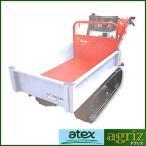 アテックス クローラ運搬車 XG303KB