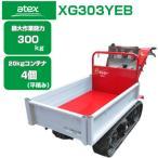 アテックス クローラー運搬車 キャピーmini XG303YE セル付 (最大積載300kg)(手動ダンプ)(箱型引出し式荷台) atex クローラ