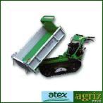アテックス クローラ運搬車 XG350DBA