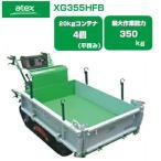 アテックス クローラー運搬車 キャピー XG355HF (箱型三方開き)(アシスト式ハンドダンプ)(最大積載量350kg) atex クローラ