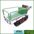 アテックス クローラ運搬車 XG355R