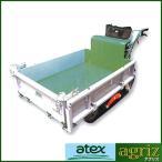 アテックス クローラ運搬車 XG355RF
