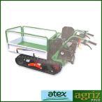 アテックス クローラ運搬車 XG403RE