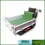 アテックス クローラ運搬車 XG403RFE