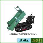 アテックス クローラ運搬車 XG455