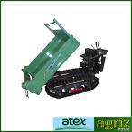 アテックス クローラ運搬車 XG455D