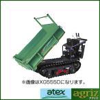アテックス クローラ運搬車 XG555
