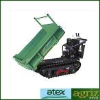 アテックス クローラー運搬車 XG555D (最大積載量550kg)(油圧ダンプ)(箱型三方開き) atex クローラ