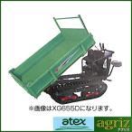 アテックス クローラ運搬車 XG655