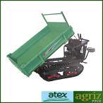 アテックス クローラ運搬車 XG655D