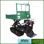アテックス クローラ運搬車 XG655LDE