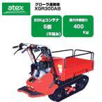 アテックス クローラー運搬車 XGR300B キャピー (立乗り可) (ハンドダンプ) (箱型引出し式荷台) 動力運搬車