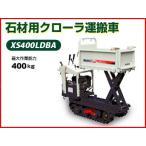 アテックス 石材用クローラー運搬車 XS400LDBA (最大作業能力:400kg) (油圧リフトorダンプ)