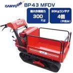 筑水キャニコム クローラー運搬車 BP43MFDA サイドフレーム ピンクレディ ポピー クローラ運搬車
