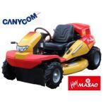 筑水キャニコム 乗用草刈機 CMX2202 (4WD・22馬力) (刈幅:975mm) Heyまさお