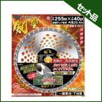 ハートフルジャパン チップソー 剣聖 230×36P 2枚入