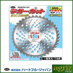 ハートフルジャパン チップソー ラガーカット 255×40P