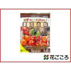 果樹 花木の肥料 1.8kg