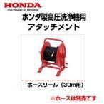 ホンダ製 高圧洗浄機用アタッチメント ホースリール(30m用)