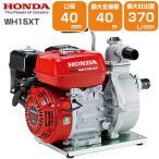 ホンダ エンジン式高圧ポンプ WH15XT