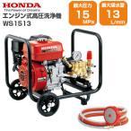 ホンダ 高圧洗浄機 WS1513