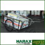 (個人宅配送不可)ハラックス ステンレス運搬車 BS-1384SUN リヤカー 輪太郎 運搬台車 作業台車 (350キロ積載)(メーカー直送・代引不可) BS1384SUN