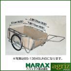 (個人宅配送不可)ハラックス ステンレス運搬車 BS-1384SUTG リヤカー 輪太郎 運搬台車 作業台車 (350キロ積載)(メーカー直送・代引不可) BS1384SUTG