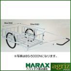 (個人宅配送不可)ハラックス アルミ運搬車 BS-5000TG アルミ台車(350キロ積載)(メーカー直送・代引不可) BS5000TG