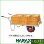 5月10日より順次手配・(個人宅配送不可)ハラックス CN-60DX アルミ一輪車 アルミ台車 運搬車 (100キロ積載) (エアータイヤ) (メーカー直送・代引不可) CN60DX