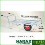 (個人宅配送不可)ハラックスアルミ運搬車 CN-65DX アルミ一輪車 アルミ台車 ハウスカー 運搬車 (100kg積載) (エアータイヤ) (メーカー直送・代引不可) CN65DX