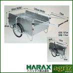 (個人宅配送OK)ハラックス HC-1208A-4P アルミリヤカー 運搬車 コンパック (折り畳み式)(180kg積載) (エアータイヤ) (メーカー直送・代引不可) HC1208A4P