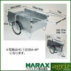 (個人宅配送不可) 台車 180kg 台車 ハラックス HC-1208NA-4P アルミリヤカー 運搬車 コンパック (折り畳み式)(ノーパンクタイヤ)(メーカー直送・代引不可)