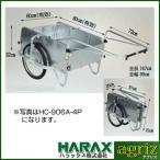 (個人宅配送OK) 台車 180kg 台車 ハラックスアルミ運搬車 HC-906NA-4P リヤカー 運搬車 コンパック (折畳み式)(ノーパンクタイヤ)(メーカー直送・代引不可)