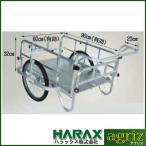(個人宅配送OK) 台車 180kg 台車 ハラックスアルミ運搬車 HC-906N-SH リヤカー 運搬車 コンパック (折り畳み式)(ノーパンクタイヤ)(メーカー直送・代引不可)