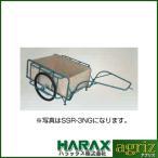 (個人宅配送不可)ハラックス スチール運搬車 SSR-4NG スチールリヤカー運搬台車 スチール台車 (300キロ積載)(ノーパンクタイヤ)(メーカー直送・代引不可) SSR4NG
