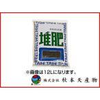 秋本天産物 活性バーク堆肥 20L 園芸用土壌改良材シリーズ(肥料・園芸)