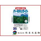 秋本天産物 バーミキュライト 20L 園芸用土壌改良材シリーズ(肥料・園芸)
