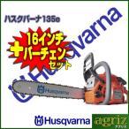 (ハスクバーナ)135e +16インチバーチェンセット チェーンソー・チェンソー (14インチ(35cm)スプロケットノーズバー)(91PX仕様)